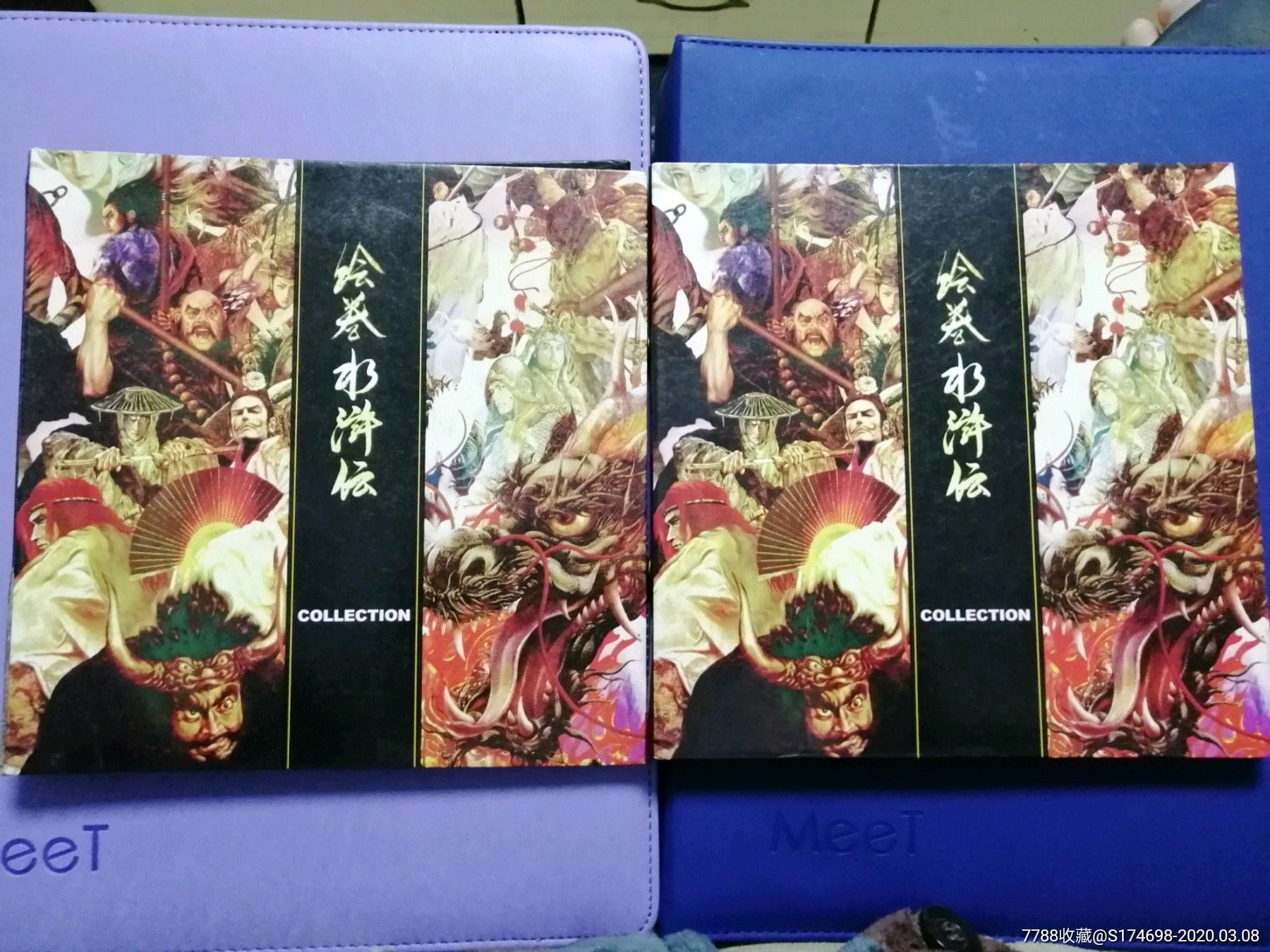 華豐酥E族繪卷水滸傳78張,64不重復兩本卡冊(au22447533)_7788收藏__收藏熱線