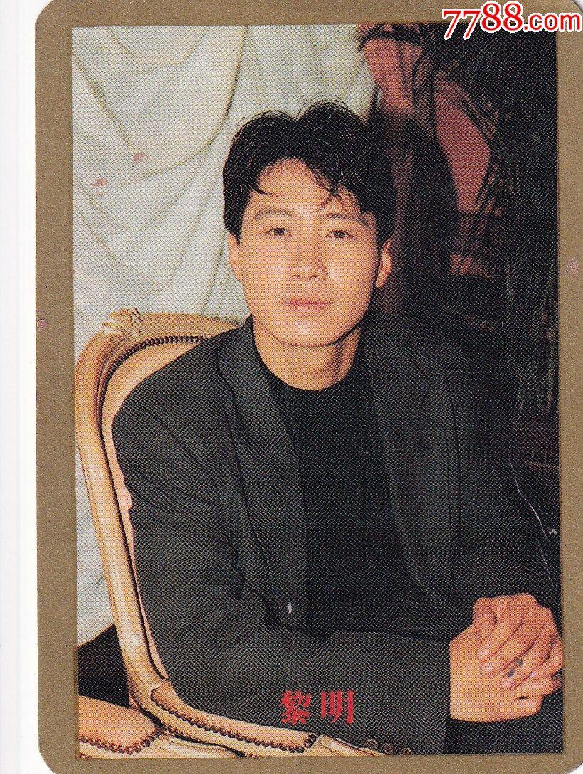香港影视歌明星黎明写真背印1992年历卡正反面图