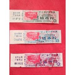 三枚文革時期的,浙江省定額糧票,品相如圖自定。