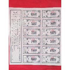 一版92年的,新都縣食油供應票12枚。