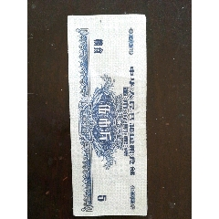 一枚,中華人民共和國糧食部,*用價購糧票,品相如圖自定,稀少品。