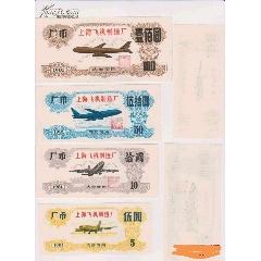 """39年前上海飛機制造廠1981年在內部使用的""""廠幣""""9張一套(au22644872)_7788舊貨商城__七七八八商品交易平臺(7788.com)"""