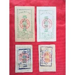 一套,河南省新鄉專區,馬工頓餐憑證,品相如圖自定。