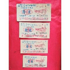 一套少見的,中國人民解放軍空軍后勤學院,伙食費代用券,。