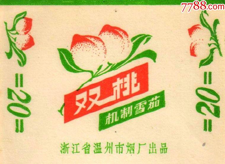 温州厂——双桃(机制雪茄)极品