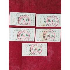 5枚66年安陽礦務局銅冶煤礦雜票(貳兩)品相如圖自定。
