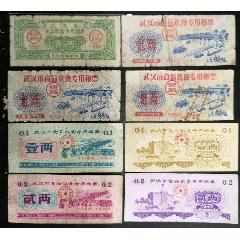 1964-1977武漢市食品飲食專用糧票8枚(au22785068)_7788舊貨商城__七七八八商品交易平臺(7788.com)