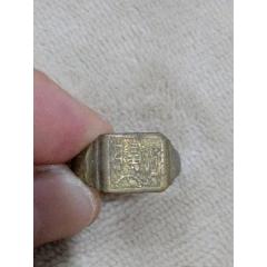文革铜戒指