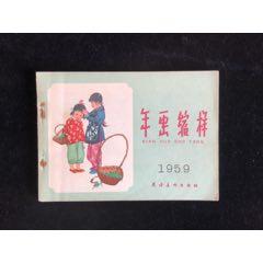 1959年年畫縮樣(看備注)-¥1,308 元_縮樣本_7788網