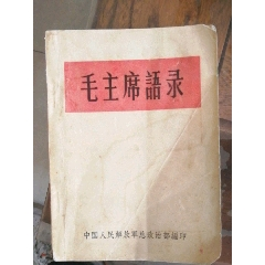 1964年毛主席第一版白皮語錄(au22931174)_7788舊貨商城__七七八八商品交易平臺(7788.com)