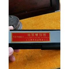 老式驗鈔機(au22954945)_7788舊貨商城__七七八八商品交易平臺(7788.com)