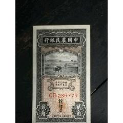 中国农民银行贰角(au23026539)_7788收藏__收藏热线