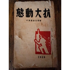 民國《抗大動態》,,1938年,初版,,林彪、羅瑞卿著(au23058386)_7788舊貨商城__七七八八商品交易平臺(7788.com)