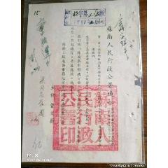 蘇南人民行政公署通知(au23137663)_7788舊貨商城__七七八八商品交易平臺(7788.com)