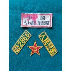1955年【中国人民经济警察】布标,领章帽章【4件合拍】品相看图(au23180032)_7788收藏__收藏热线