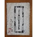 1951年蘇南區蘇州市展出太平天國起義百年紀念展覽會說明書,封面加蓋兩個章(au23187541)_7788收藏__收藏熱線
