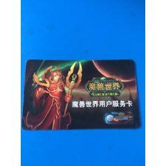 魔獸世界用戶服務卡(au23198883)_7788舊貨商城__七七八八商品交易平臺(7788.com)
