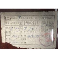 青島市自來水公司【1960年7月份工業水費~收據】獨角貨!(au23200710)_7788收藏__收藏熱線