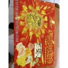 生肖郵票20枚(au23200678)_7788收藏__收藏熱線