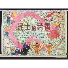 北京農業電影制片廠攝制《泥土的芳香》電影海報(大全開)(au23200688)_7788收藏__收藏熱線
