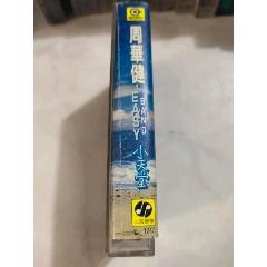 周華健-小天堂。(磁帶)18-2(au23200707)_7788收藏__收藏熱線