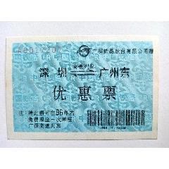 優惠票(au23200699)_7788收藏__收藏熱線