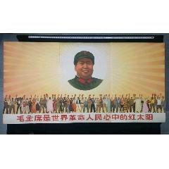 毛主席是世界革命人民心中的紅太陽對開三拼大全套(au23215180)_7788舊貨商城__七七八八商品交易平臺(7788.com)