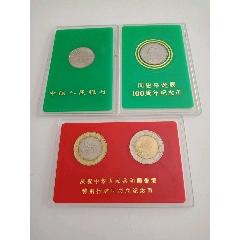 紀念幣------三盒(au23215390)_7788舊貨商城__七七八八商品交易平臺(7788.com)