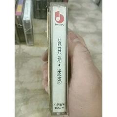 黃貝玲-迷惑(磁帶)18-2(au23215387)_7788舊貨商城__七七八八商品交易平臺(7788.com)
