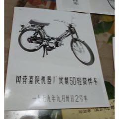 罕见的轻骑摩托车样车照片1(au23238717)_7788收藏__收藏热线