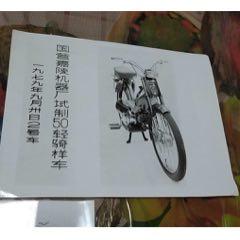 罕见的轻骑摩托车样车照片2(au23238719)_7788收藏__收藏热线