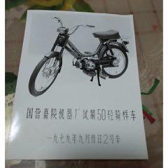 罕见的轻骑摩托车样车照片3(au23238722)_7788收藏__收藏热线