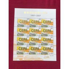 香港回归祖国十周年邮票(au23236955)_7788收藏__收藏热线