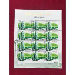 香港回归祖国十周年邮票(au23236961)_7788收藏__收藏热线