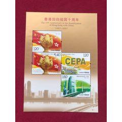 香港回归祖国十周年邮票(au23237027)_7788收藏__收藏热线