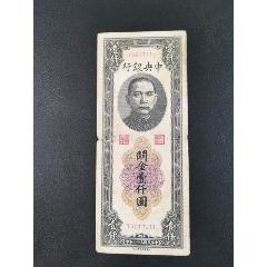 中央银行关金壹仟圆(au23238132)_7788收藏__收藏热线
