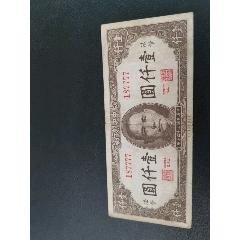 中央银行法币壹仟圆(au23238131)_7788收藏__收藏热线