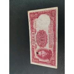 中央银行伍百圆(au23239104)_7788收藏__收藏热线