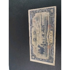 蒙疆银行拾圆(au23238127)_7788收藏__收藏热线