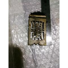 寿字刷(au23237411)_7788收藏__收藏热线