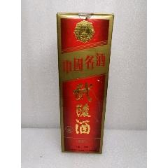 武陵酒,空盒(au23237941)_7788收藏__收藏热线