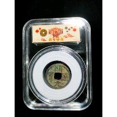古币铜钱白铜好品开元包老包真自己探的(zc23238040)_7788收藏__收藏热线