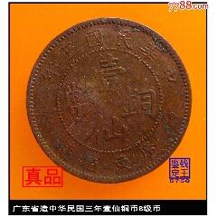 (5758)广东省造中华民国三年壹仙铜币8级币(zc23238082)_7788收藏__收藏热线