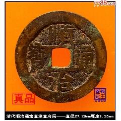 (5868)清代顺治通宝直隶宣府局真品古钱币(zc23238162)_7788收藏__收藏热线