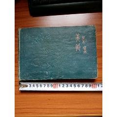 美术影集(内有60年年历照片和上海迁京照结婚照片各一张)(zc23238226)_7788收藏__收藏热线