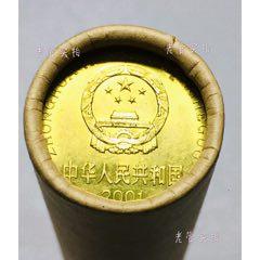 2001年梅花五角一卷老三花硬币(zc23238475)_7788收藏__收藏热线