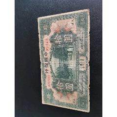 中国银行拾圆(au23239096)_7788收藏__收藏热线