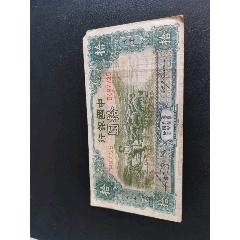 中国银行拾圆(au23239094)_7788收藏__收藏热线