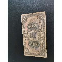 中国银行壹圆(au23238633)_7788收藏__收藏热线