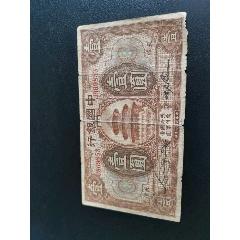 中国银行壹圆(au23238639)_7788收藏__收藏热线